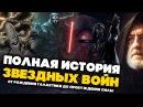 Все о Звездных Войнах Полная история Звездных Войн от рождения галактики до Пробуждения Силы