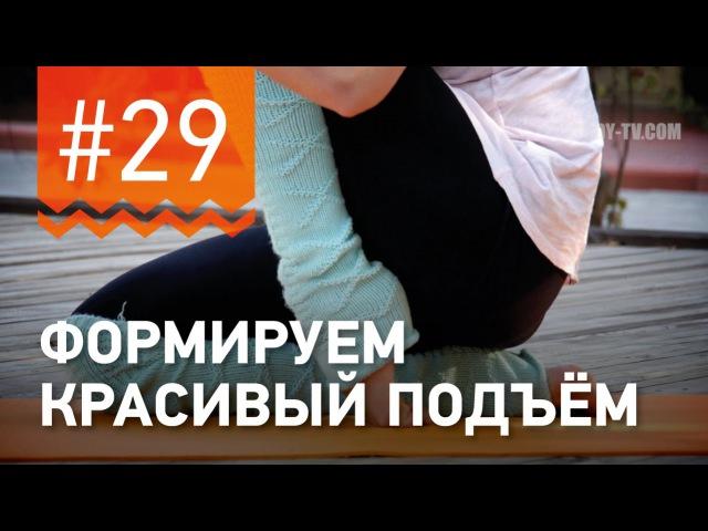 №29. Как сделать НОГИ КРАСИВЫМИ? Упражнеия от чемпионки мира по фитнесу Марии Попретинской