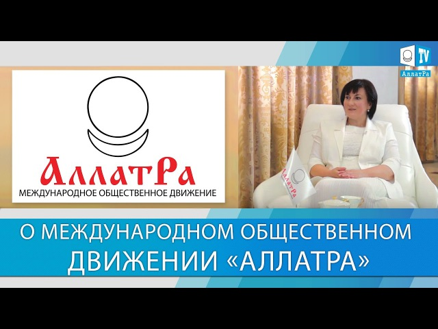 Международное общественное движение АЛЛАТРА Что такое АЛЛАТРА Подробно проекты цели и задачи
