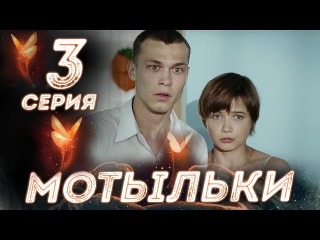Мотыльки 3 серия