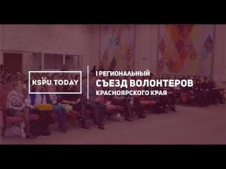 I Региональный съезд волонтеров Красноярского края