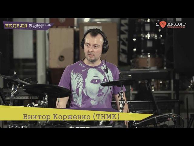 Виктор Корженко ТНМК часть 1 ALESIS DM10 Studio Kit Неделя Музыкальных Событий 2013 МузТорг