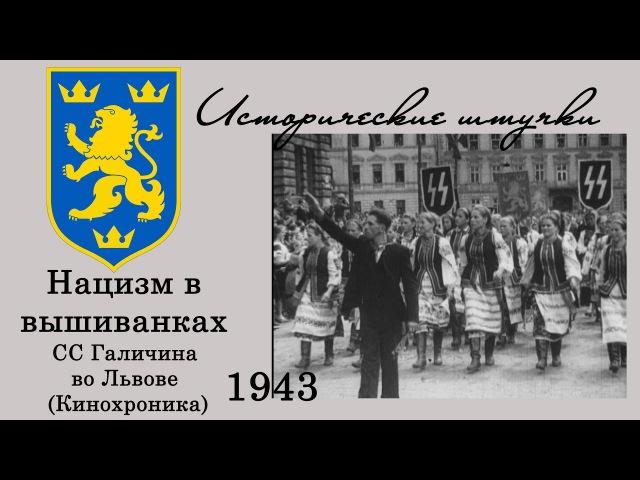 Нацизм в вышиванках СС Галичина во Львове Кинохроника