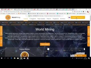 World Mining & Coinmix -  Проверенные и качественные сервисы облачного майнинга с бонусами! Платят!