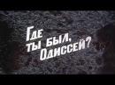 Где ты был, Одиссей? (1978). Все серии подряд. Военный фильм | Золотая коллекция