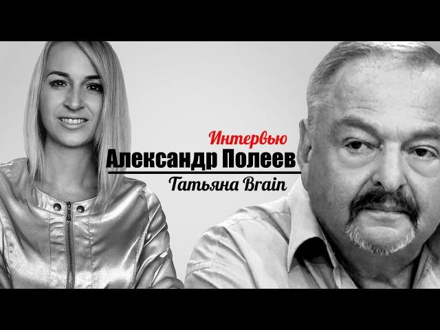 Кто такая идеальная жена или как уберечь свой брак от измен мужа Интервью с Александром Полеевым
