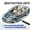 Авто-подбор68.рф.  Помощь при покупке.