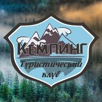 Логотип Туристический клуб «Ростов Кемпинг»