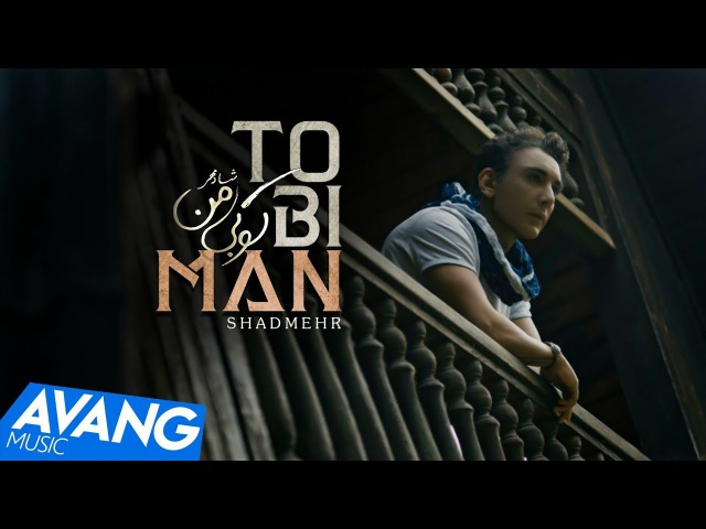 Shadmehr Aghili To Bi Man OFFICIAL VIDEO 4K