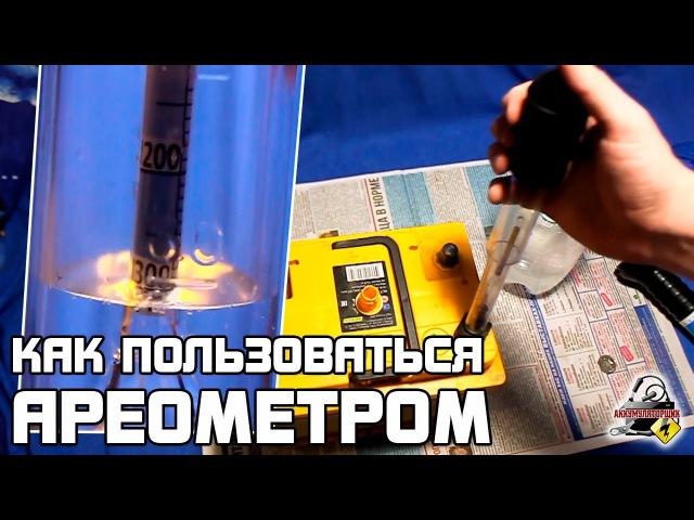 КАК ПОЛЬЗОВАТЬСЯ АРЕОМЕТРОМ для измерения плотности электролита аккумулятора