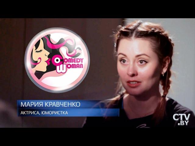 Мария Кравченко о Comedy Woman журналистах и Женщинах против мужчин большое интервью