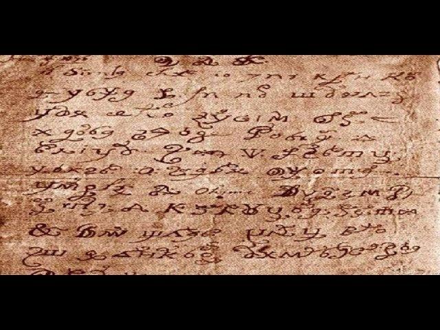 Расшифровано знаменитое письмо от дьявола из 17 века