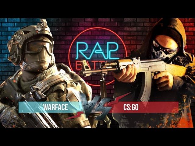 Рэп Баттл - Counter-Strike Global Offensive vs. Warface (Реванш)