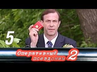 Оперативный псевдоним 2 сезон: Код возвращения 5 серия (2005)