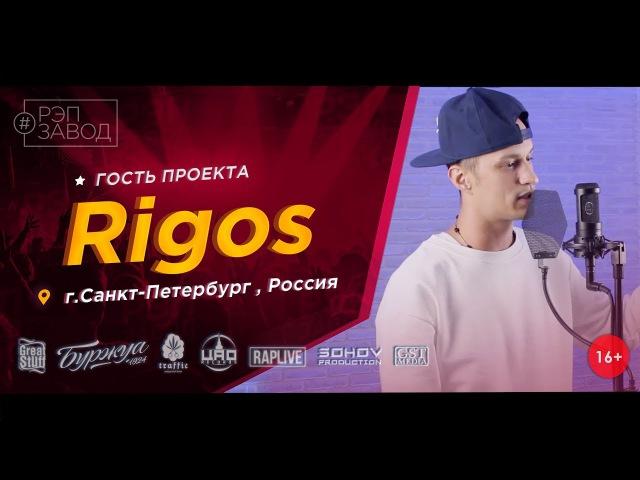 Рэп Завод [LIVE] Rigos (427-й выпуск / 3-й сезон). Город: Санкт-Петербург, Россия.