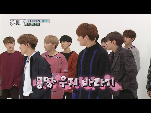 (Weekly Idol EP.342) SEVENTEEN 'AJU NICE' Magical Choreography [셉틴의 '아주 NICE'한 심쿵 유발 마법의 안무]
