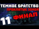 S.T.A.L.K.E.R. Тёмное Братство - Проклятые Зоной 11. Финал