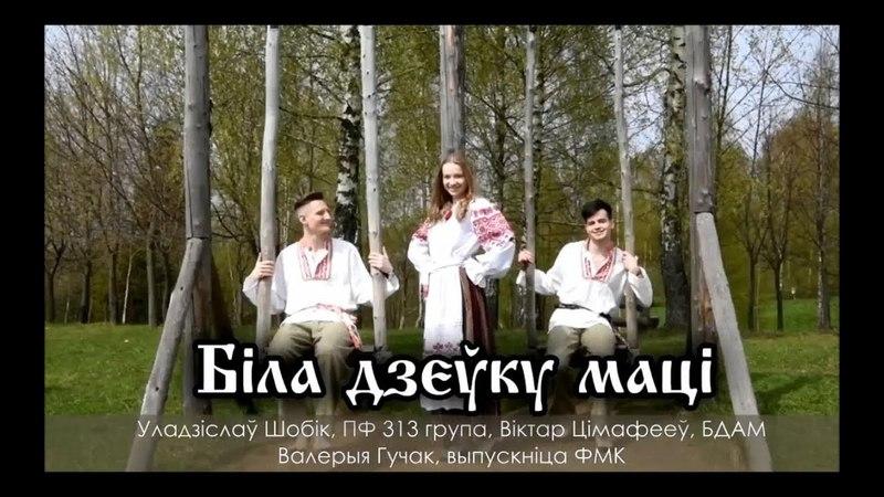 Песняры Біла дзеўку маці MSLU cover