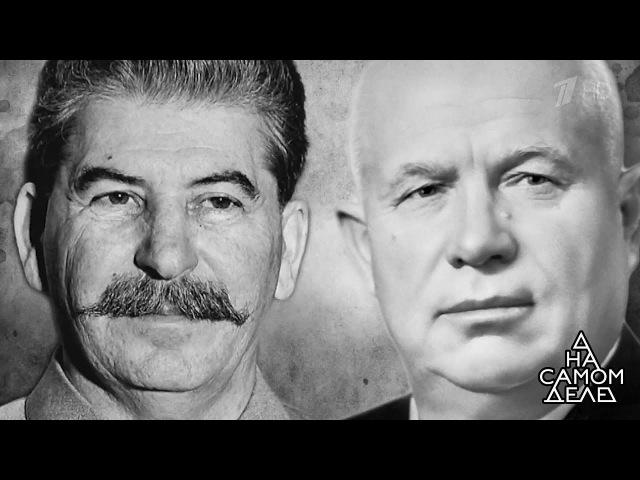 На самом деле Его отравил Хрущев Тайна последней кардиограммы Сталина Выпуск от02 10 2017