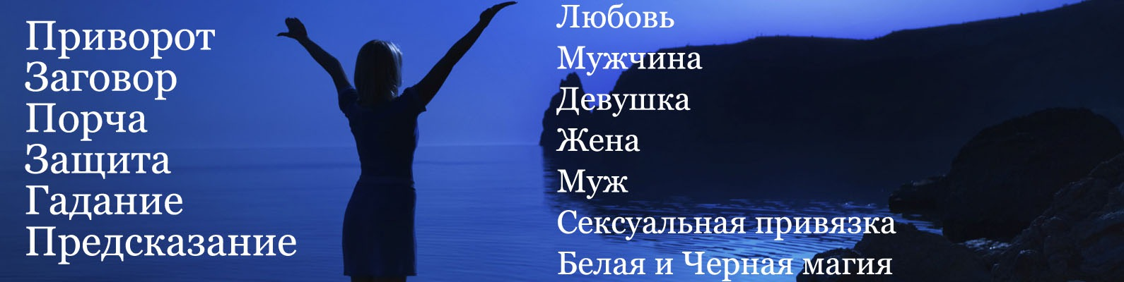 www.приворот на парня.ru
