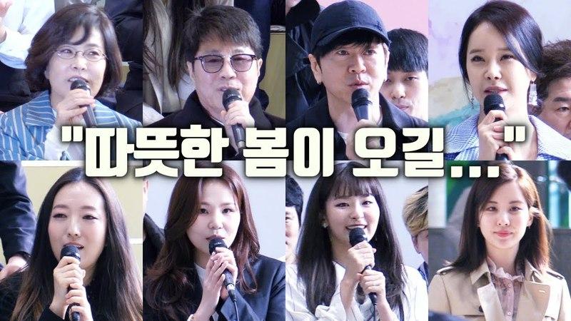 남측예술단 평양공연 떨리는 소감 (조용필.이선희.서현.레드벨벳...)
