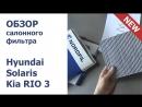 Обзор салонного автофильтра на Hyundai Solaris 4 и KIA Rio 3. NORDFIL CN1006 и CN1006K