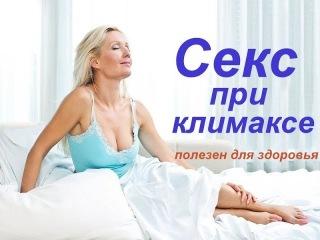 Секс при климаксе полезен для здоровья