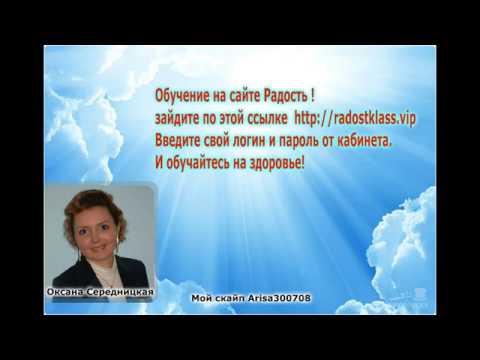 Компания Радость Обучающий сайт Оксана Середницкая