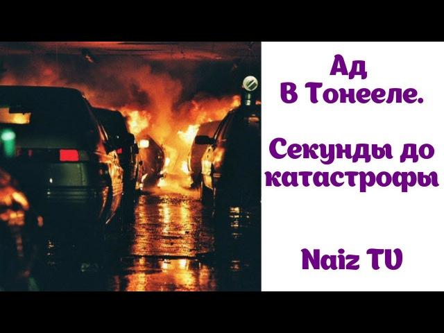 🔥 Ад в Тоннеле Пожар в Монбланском тоннеле За секунду до катастрофы Документа