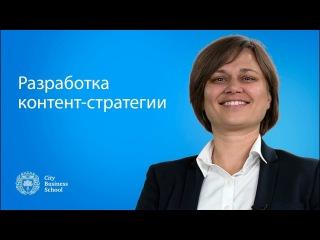 Юлия Ракова. Разработка контент-стратегии