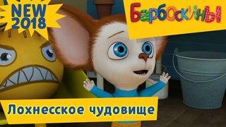 Лохнесское чудовище ⭐️ Барбоскины ⭐️ Новая серия | 180 | Премьера!