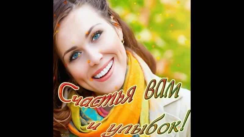 Счастья Вам и улыбок!,,.gif