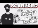 SCARLXRD СТОИМОСТЬ ЛУКОВ И ЛЮБИМЫЕ БРЕНДЫ SCARLXRD СТИЛЬ SCARLXRD LIShop