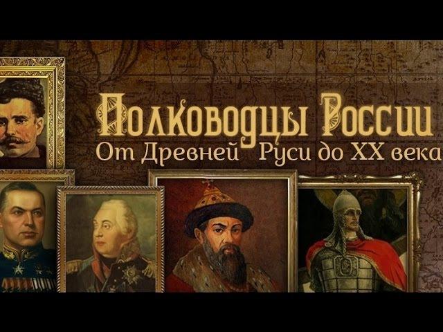 Михаил Кутузов Полководцы России От Древней Руси до ХХ века