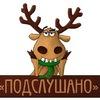 Подслушано в Ярославле