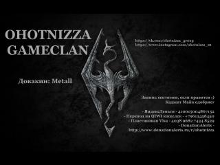 Skyrim Special Edition / 9.В скайриме довы грохотали, норды шли в последний бой ! / Metall