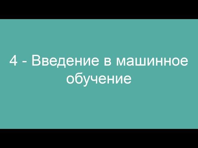 4 - Введение в машинное обучение 4 - ddtltybt d vfibyyjt j,extybt