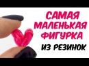 САМАЯ МАЛЕНЬКАЯ ФИГУРКА ИЗ РЕЗИНОК - СЕРДЦЕ ИЗ РЕЗИНОК