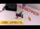 Мини квадрокоптер JJRC JJPRO T1 Конкурс в конце