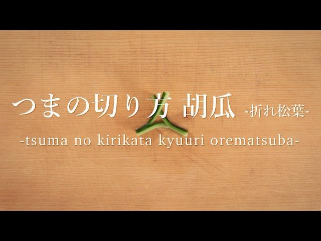 つまの切り方 胡瓜 折れ松葉 - How to cut garnish Cucumber Orematsuba -|日本さばけるプロジェクト