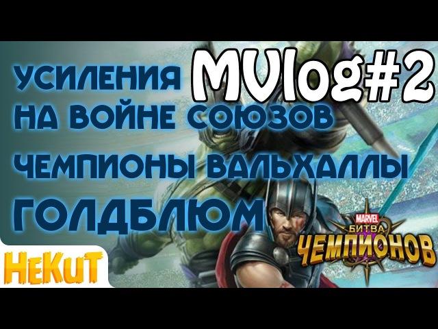 ❗ MVlog 2 Усиления на Войне Союзов Голдблюм Чемпионы Вальхаллы Marvel Contest of Champions