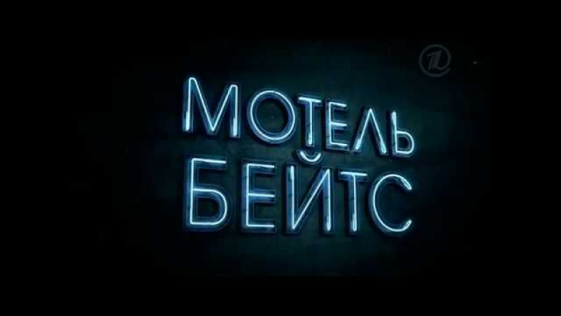 Bates Motel Мотель Бейтсов 2013 2017 Trailer Русский ТВ Трейлер сезон 1