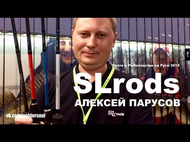 Новые спиннинги SLrods Stiletto Matador Sarmat Охота и Рыболовство на Руси 2018
