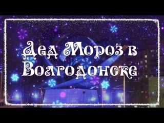 В Волгодонске сделали доброе и позитивное видео, п...