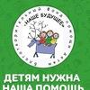 """Фонд Помощи Детям """"Наше Будущее"""""""