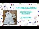 крестильный комплект для девочки готовая работа платье крючком