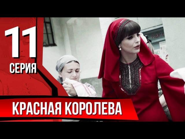 Красная королева Серия 11 The Red Queen Episode 11