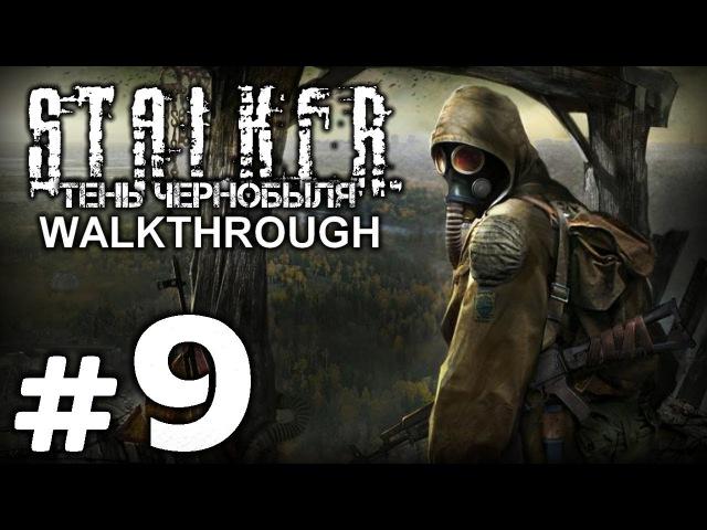 Прохождение S.T.A.L.K.E.R.: Тень Чернобыля — Часть 9: ЛАБОРАТОРИЯ Х-16