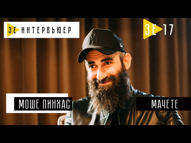 Моше Пинхас МАЧЕТЕ Зе Интервьюер 03 11 2017