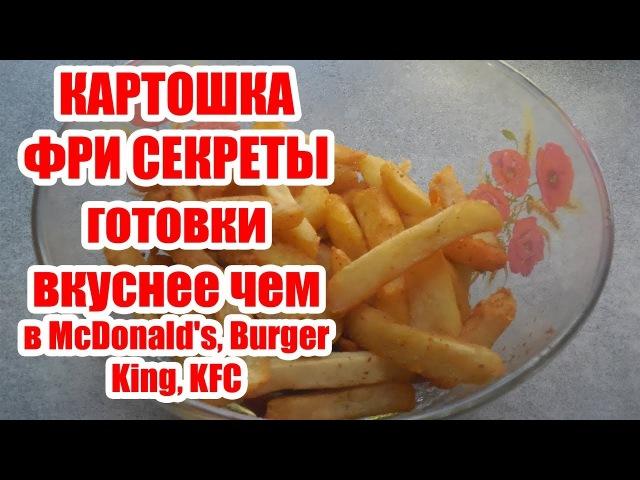 Картошка ФРИ Вкуснее чем в McDonald's Burger King KFC Секреты приготовления